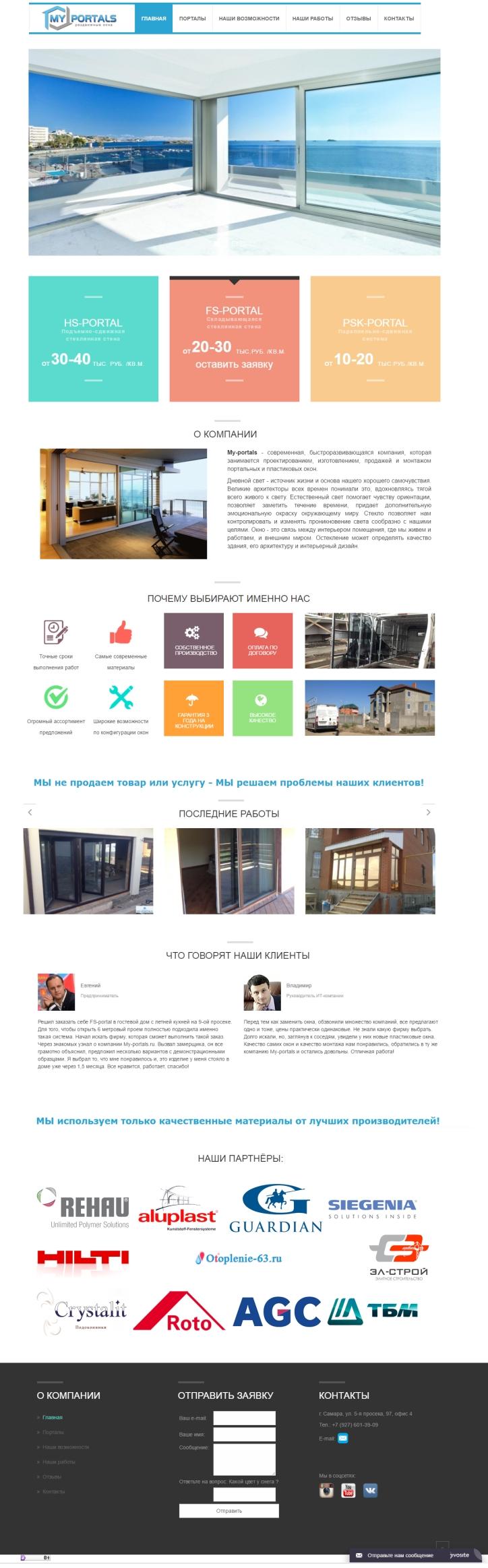 доработка сайта, создание логотипа