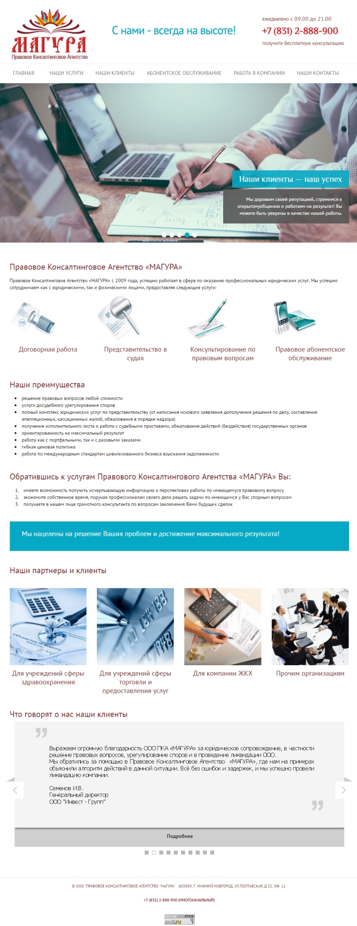 Разработка, создание и наполнение сайта консалтингового агентства