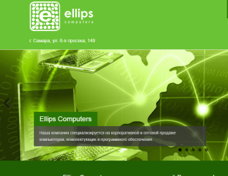 Ellipscomp