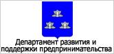 Департамент развития и поддержки предпринимательства г. Новокуйбышевска