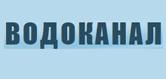 НМУП Водоканал