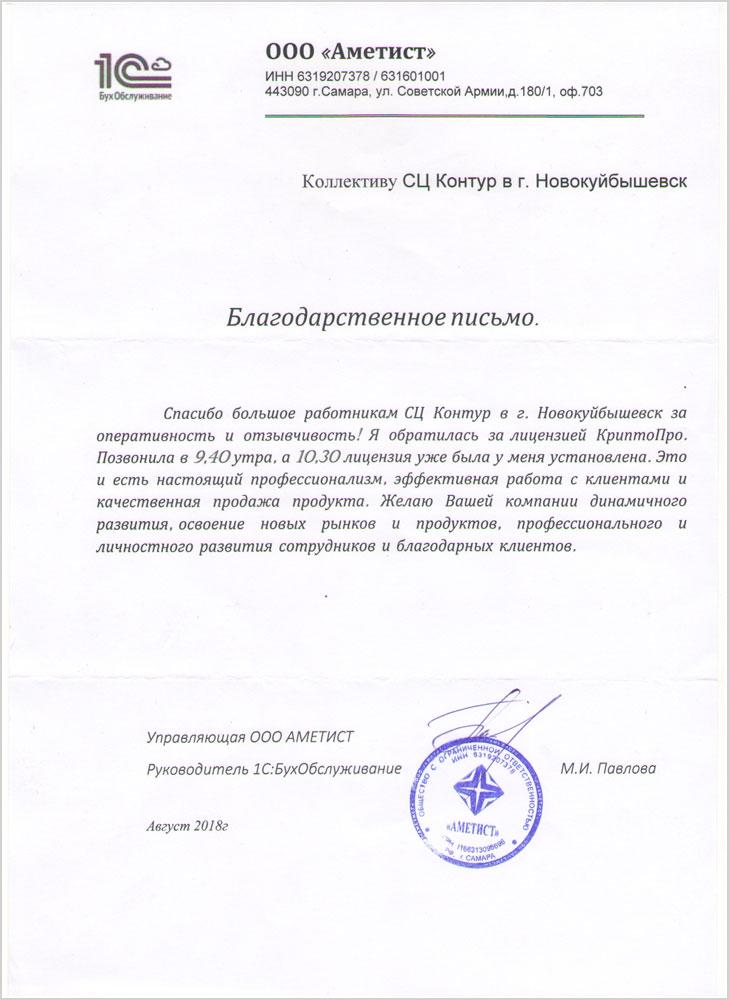 """Благодарственное письмо ООО """"Аметист"""""""