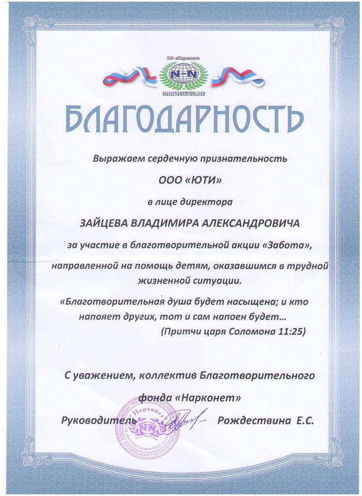 """Благодарность БФ """"Нарконет"""""""