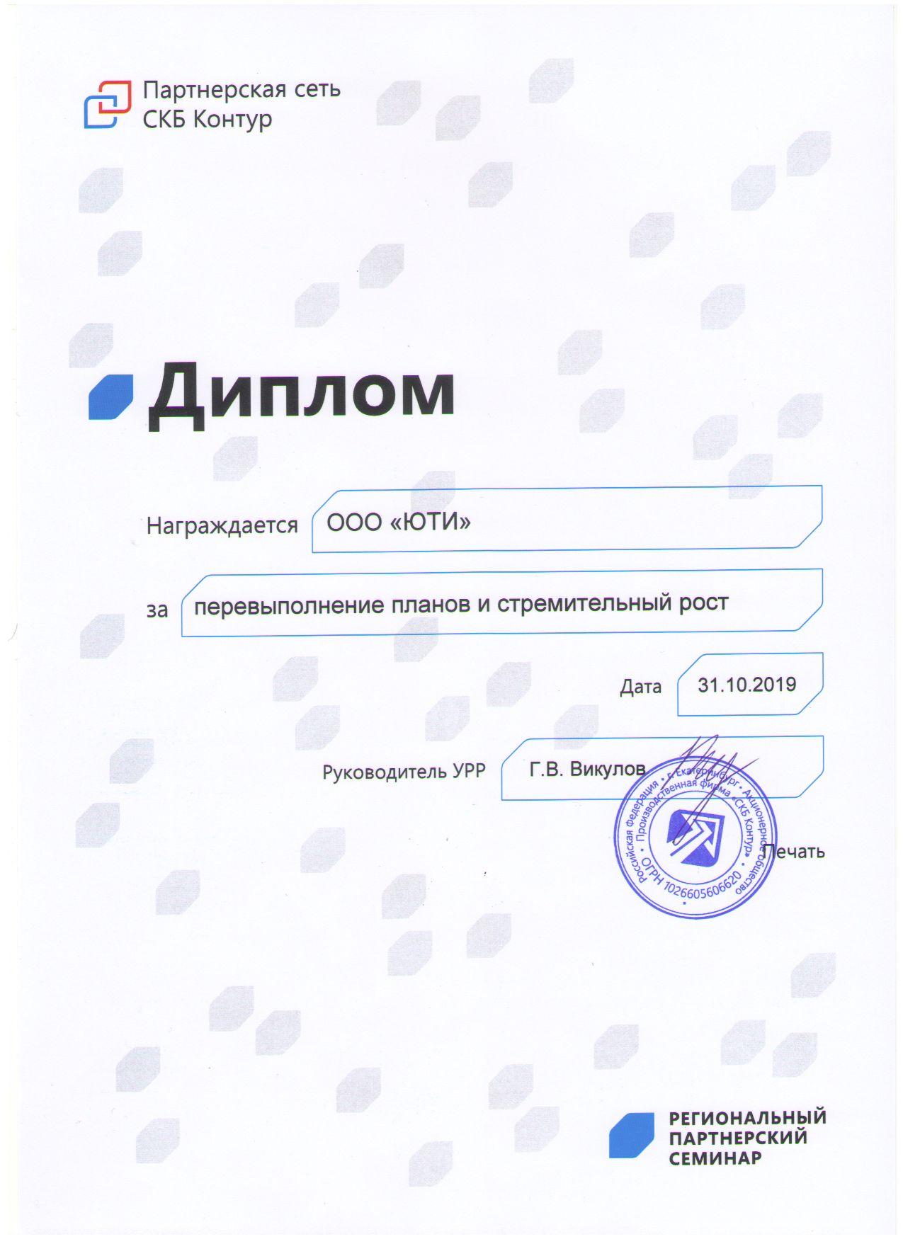 Диплом СКБ Контур