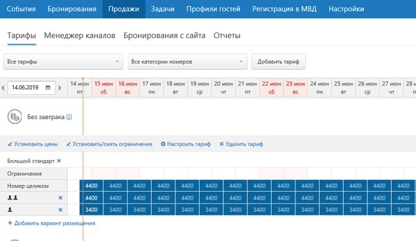 Настройка-тарифов-через-календарь