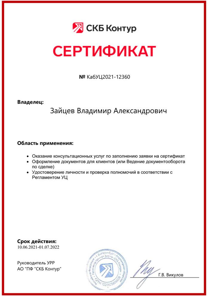 Сертификат УЦ