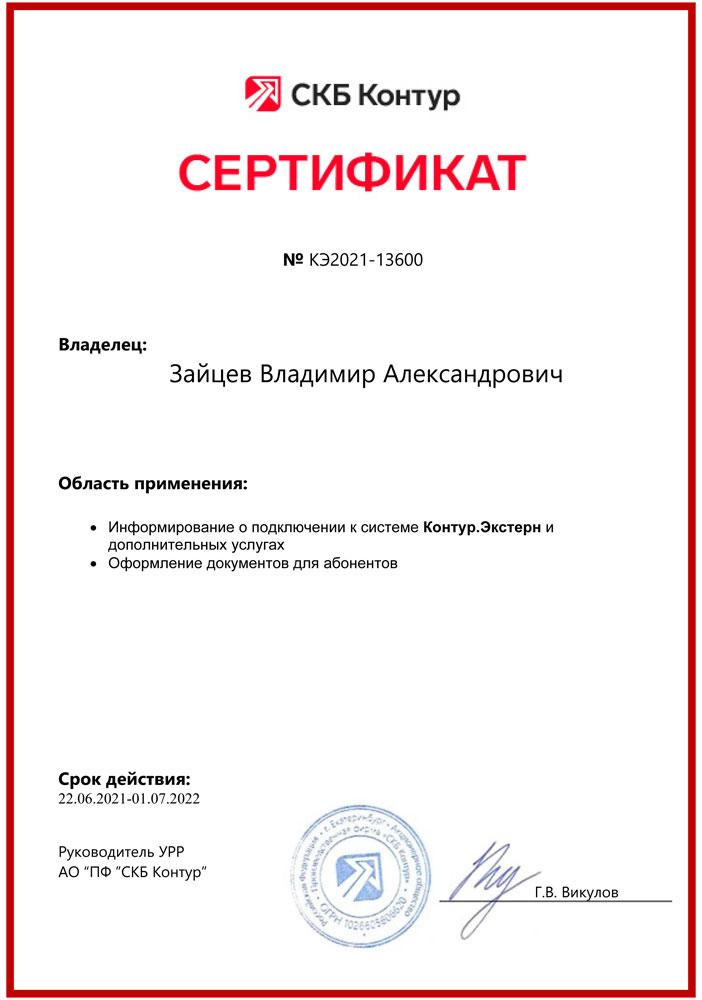 Сертификат Экстерн