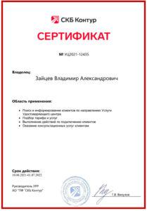 Сертификат подбор КЭП