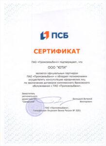 сертификат-ПСБ