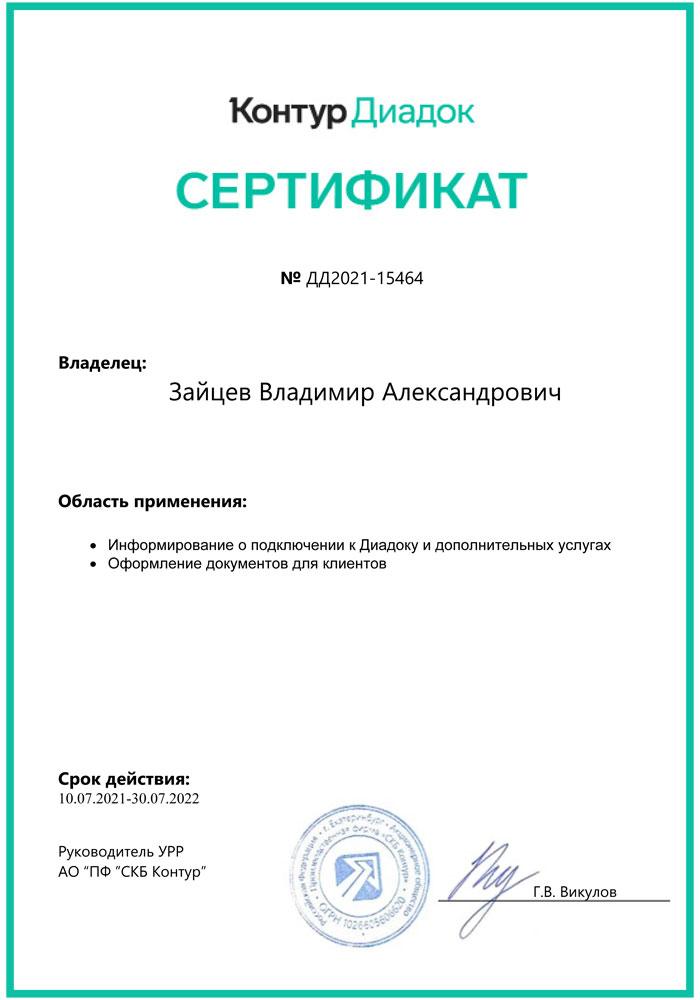 Сертификат_диадок